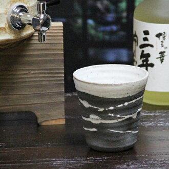 Shin raku pottery shochu Cup! Shigaraki shochu Shiosai (black) shochu Cup porcelain cup / soil / Cup / shine / / and while big / tableware / pottery / free Cup / beer Cup / vessels / equipment