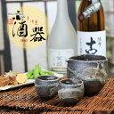 信楽焼 酒器セット 片口 冷酒器 陶器 酒器揃え 還暦祝い 父 おしゃれ ぐい呑みセット 和食器 日本製 徳利 おちょこ カップ 食器 お酒 …