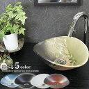 洗面ボウル 陶器 おしゃれ 信楽焼 選べる5色小判型洗面ボウル 陶器 排水金具付き トイレ用 黒 白 tr-1001