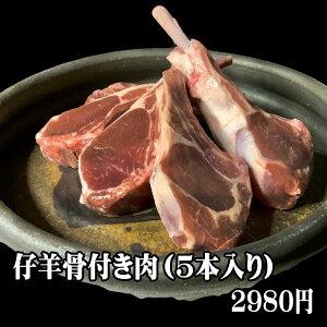 仔羊肉 骨付き ラム 肉 5本 外国産 焼肉 焼き肉 BBQ 鉄板焼 キャンプ 肉 羊 おうち焼肉 ジビエ フレンチ