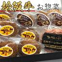 松阪牛お惣菜デラックスAセット 松阪牛のハンバーグx1 メンチカツx3 コロッケx5の3点セット メッセージカード 写真同梱無料