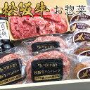 レンチンでOK! すき焼きも【クーポン利用で200円引】お惣菜 デラックス Cセット ギフト 牛 肉 松阪牛 ハンバーグ x3 …