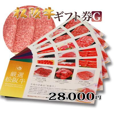 厳選松阪牛カタログギフト券36,300円
