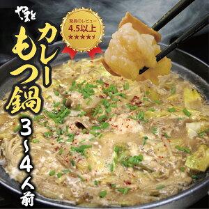 お中元 ギフト 肉 牛肉 肉 牛 もつ鍋 モツ鍋 松阪牛専門店が作った本気のもつ鍋 カレー牛もつ鍋セットL 3〜4人前 取り寄せチーズ付きでリゾットも楽しめる