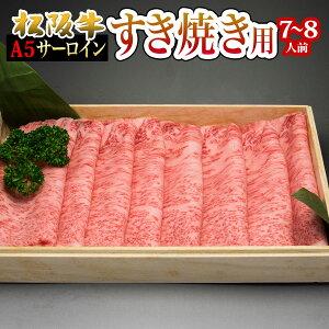 松阪牛 すき焼き【A5限定】  肉 サーロイン スライス 最高級 霜降り肉 ギフト にも 1.5kg 15人前  割り下付き   【メッセージカード 写真同梱無料】