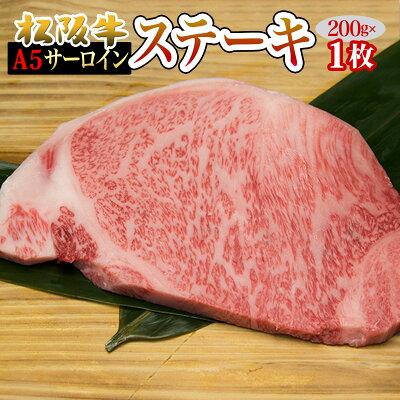 松阪牛サーロインステーキ