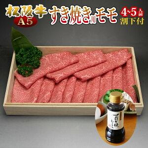 松阪牛 すき焼き セット 肉 ギフト 御歳暮 お歳暮 A5 赤身 もも肉 割り下付 400g 高級 即日発送 訳あり プレゼント