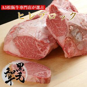 黒毛和牛 ヒレ ブロック 4.6kg前後 シャトーブリアン 塊 肉 ギフト 肉 牛肉 BBQ 訳あり A5 等級 肉 牛肉 わけあり 取り寄せ 在宅 応援 コロナ 食品 敬老の日 プレゼント やまと