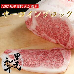 黒毛和牛 サーロイン ブロック 1316kg 塊 肉 ギフト 肉 牛肉 BBQ 訳あり A5 等級 肉 牛肉 わけあり 取り寄せ 在宅 コロナ 食品 プレゼント やまと