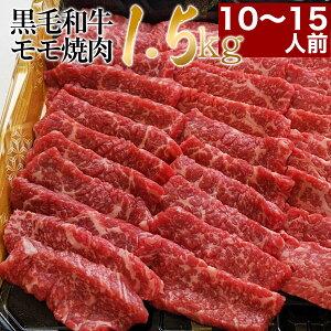 赤身 焼肉 メガ盛り セット 黒毛 和牛 モモ肉 タレ1本付き 1.5kg 10人15人前 訳あり A5 限定 肉 ギフト 肉 牛肉 BBQ わけあり 取り寄せ 在宅 応援 コロナ 食品 プレゼント やまと