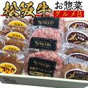 敬老の日 プレゼント 送料無料 内祝い 松坂牛 ハンバーグ 入りお惣菜 デラックス Bセット 食べ物 グルメ ギフトセット…