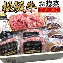 敬老の日 プレゼント 送料無料 内祝い ギフト 松坂牛ハンバーグ お惣菜 デラックス C セット 食べ物 グルメ 牛 肉 出…
