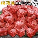 ギフト ステーキ お歳暮 御歳暮 あす楽 松阪牛 高級 肉 ステーキ 松坂牛 A5 モモ肉角切りステーキ100g×5パック サイ…