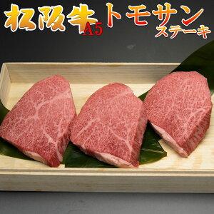 あす楽 ステーキ 松阪牛 お歳暮 ギフト 高級 肉 トモサン ステーキ 3枚セット A5 あす楽 メッセージカード 取り寄せ 松坂牛 お祝い 即日発送 御礼 贈答 贈り物 肉 取り寄せ 訳あり