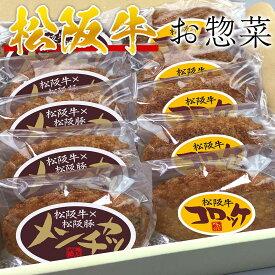 松阪牛コロッケ 10個 & 松阪牛メンチ10個 合計20個のメガセット メッセージカード 写真同梱無料