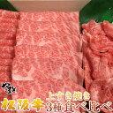 松阪牛 肉 すき焼き セット 肉 食べ比べ セット ギフト A5 上 すき焼き セット 肉3種食べ比べ すき焼き セット 肉肉 …