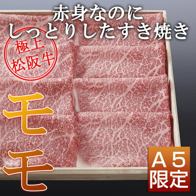 やまと松阪牛A5限定上すき焼き3種食べ比べ