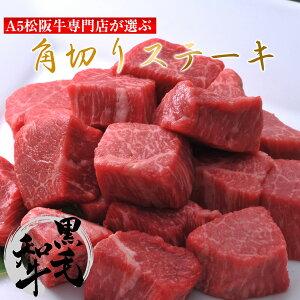 ステーキ ギフト 黒毛和牛 ステーキ 赤身 角切りステーキ 100g×3パック サイコロステーキ最高級 肉 取り寄せ 訳あり メッセージカード