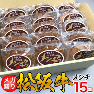 ギフト 肉 牛肉 松阪牛メンチカツ 15個入 メガ盛り レンジで チン でOK お肉 プレゼント ギフト