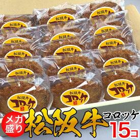 ギフト 肉 牛肉 松阪牛コロッケ 15個セット メガ盛り レンジで チン でOK お肉 プレゼント ギフト