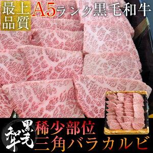 焼肉 黒毛和牛 三角バラ カルビ 500g 4人〜5人前 訳あり A5 限定 肉 ギフト 肉 牛肉 BBQ わけあり 取り寄せ 在宅 応援 コロナ 食品 プレゼント やまと