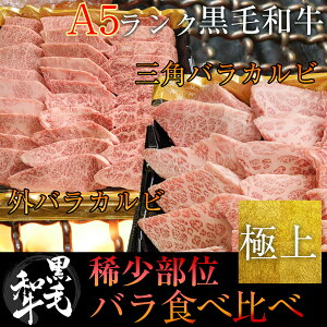 焼肉 黒毛和牛 極上バラ カルビ 食べ比べ 各500g 合計1kg 8人〜10人前 メガ盛り A5 限定 肉 ギフト BBQ 取り寄せ