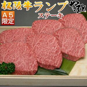 父の日 早割 ステーキ 食べ物 グルメ 松阪牛 松坂牛 ギフト 高級 肉 ランプ 6枚セット A5 お祝い 贈答 贈り物 肉 取り寄せ 訳あり 祝い お返し 祝い 高級 プレゼント 初任給 お返し 内祝い 結婚