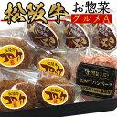 敬老の日 プレゼント 送料無料 内祝い ハンバーグ お惣菜 デラックス Aセット 食べ物 グルメ 牛 肉 出産内祝い 【 松…