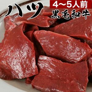 牛ハツ 500g 焼肉 用 送料無料 即出荷 黒毛和牛 松阪牛 やまと の ホルモン焼き シリーズ ギフト 牛肉 祝い