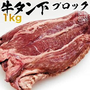 牛タン ブロック タン下 訳あり 1kg (輸入US産)簡易包装 業務用 にも BBQ 焼肉 煮込み料理 カレー タンシチュー シチュー バーベキュー 不揃い わけあり お取り寄せ グルメ