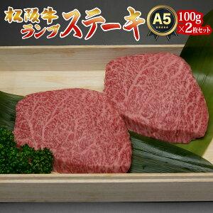 父の日 早割 ステーキ 食べ物 グルメ 松阪牛 松坂牛 ギフト 高級 肉 ランプ 2枚セット A5 お祝い 贈答 贈り物 肉 取り寄せ 訳あり 祝い お返し 祝い 高級 プレゼント 初任給 お返し 内祝い 結婚