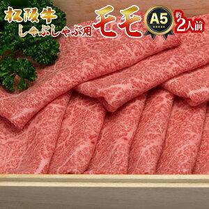 父の日 クーポン有り しゃぶしゃぶ ギフト ギフト 肉 牛肉 高級 肉 A5 桐箱入り モモ肉 しゃぶしゃぶ用 300g 取り寄せ 訳あり 祝い