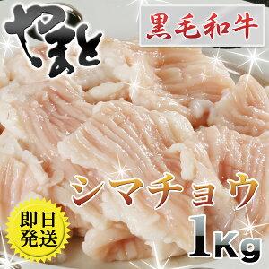 松阪牛やまとのホルモンシリーズ 和牛シマチョウ1kg  お中元 ギフト 肉 牛肉