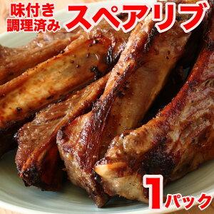 豚 スペアリブ 味付き 骨付き ギフト 温めるだけ 松阪牛やまとのお惣菜 簡易包装 1パック 冷凍食品 取り寄せ 訳あり 惣菜セット 肉 惣菜 冷凍 おかず セット