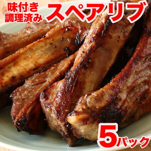 豚 スペアリブ 味付き 骨付き 5パック ギフト 温めるだけ 松阪牛やまとのお惣菜 簡易包装 冷凍食品 取り寄せ 訳あり 惣菜セット 肉 惣菜 冷凍 おかず セット