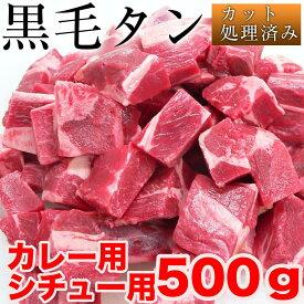 肉 牛肉 簡易包装 カレー・シチュー用 黒毛タン500g カット処理済み 簡易包装 送料無料 即日出荷 煮込み料理用 松阪牛やまとの煮込み素材