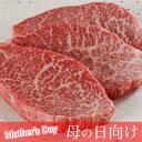 【松阪牛 松坂牛】【A5等級】モモステーキ 100g×3枚セット ランキングお取り寄せ