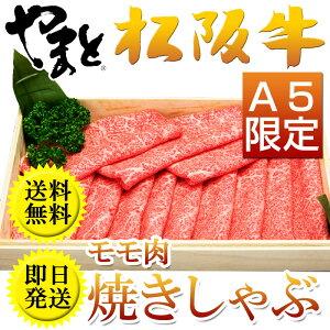 松阪牛 A5 松阪牛モモ肉 焼きしゃぶ用400g