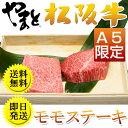 ギフト ステーキ お歳暮 御歳暮 あす楽 松阪牛 モモステーキ 2枚セット 高級 肉 赤身 A5 お祝い 即日発送 御礼 贈答 …