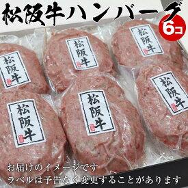 ポイント5倍 ! クーポンあり 松阪牛 松坂牛 100% ハンバーグ ギフト 肉 牛肉 150g 6個入り 冷凍 冷凍食品 取り寄せ 訳あり 惣菜セット 肉 惣菜 冷凍 おかず セット 卒業祝い 進学祝い 祝い 合格祝い 入学祝い