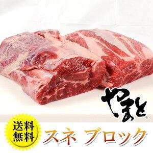 松阪牛専門店が選んだ 最高級 スネ肉 ブロック 1Kg A5等級 【送料無料 あす楽】煮込み カレー ビーフシチュー 煮込み料理 おでん に 最高です。 最高級 すね肉 をどうぞ 料理好きなあの方への