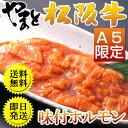 松阪牛やまとのホルモンシリーズスタミナホルモン250g×2パック 鮮度抜群のシマチョウを特製ダレで味付