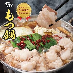 お中元 ギフト 肉 牛肉 肉 牛 もつ鍋 モツ鍋 松阪牛専門店が作った本気のもつ鍋 もつ鍋しょうゆ味M&カレー味Mの2味セット!