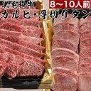 焼肉 セット 食べ比べ メガ盛り 黒毛和牛 カルビ 500g + 厚切り US 牛タン 500g 合計 1kg 約8~10人前 盛り合わせ 国産…