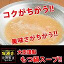 【もつ鍋追加用】謹製もつ鍋スープ