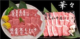 関西芸能人さんプロ野球選手も常連様送料無料黒毛和牛セット 「華々」0225アップ祭10