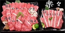 関西芸能人さんプロ野球選手も常連様送料無料国産黒牛特上カルビとバラのセット 「楽々」0225アップ祭10