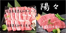 関西芸能人さんプロ野球選手も常連様送料無料黒毛和牛セット 「陽々」0225アップ祭10