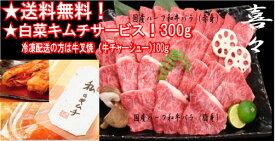 関西芸能人さんプロ野球選手も常連様送料無料国産牛バラのセット 「喜々」0225アップ祭10