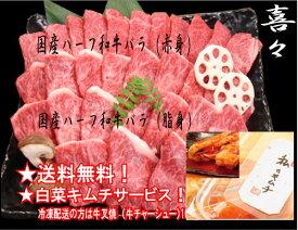 関西芸能人さんプロ野球選手も常連様送料無料、白菜キムチサービス国産牛バラのセット 「喜々」0225アップ祭10